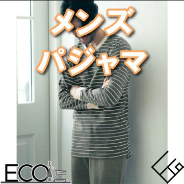 メンズパジャマおすすめ人気16選【おしゃれなブランドから最強のユニクロまで!】