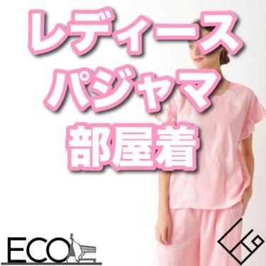 レディースパジャマ/部屋着おすすめ人気14選【おしゃれブランド/最強にかわいい】