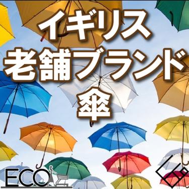 英国老舗ブランドおすすめ雨傘10選【大人で素敵な女性/男性に】