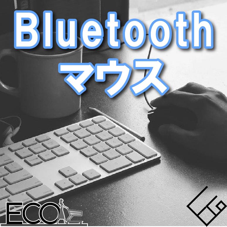 Bluetoothマウスおすすめランキング20選[静音/比較/小型]