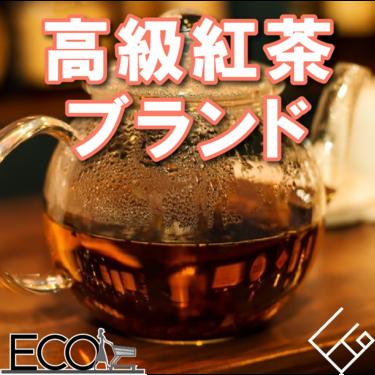 高級紅茶ブランドおすすめ人気ランキング【茶葉の種類/ブランド/入れ方解説!】