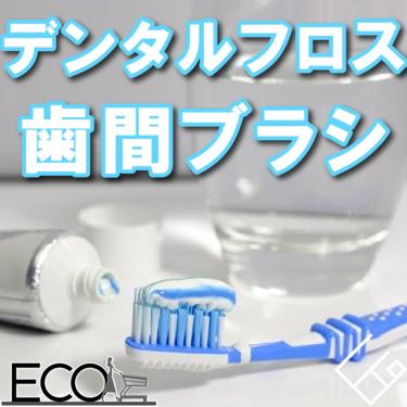 デンタルフロス/歯間ブラシおすすめ人気15【口臭/歯周病/虫歯対策】