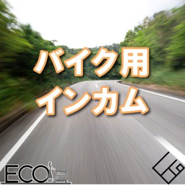 バイク用インカムおすすめ人気ランキング【bluetooth/有線/ツーリング中に楽しく通話!】