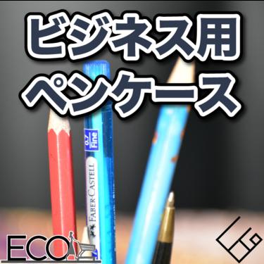 ビジネス用ペンケースおすすめ13選【社会人/学生にも】