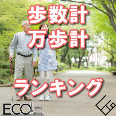 歩数計/万歩計おすすめ人気ランキング【楽しく歩いて健康維持!】