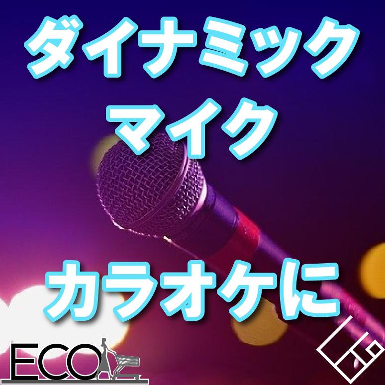 ダイナミックマイクおすすめ人気10選【カラオケに自分のマイクを持っていこう!】