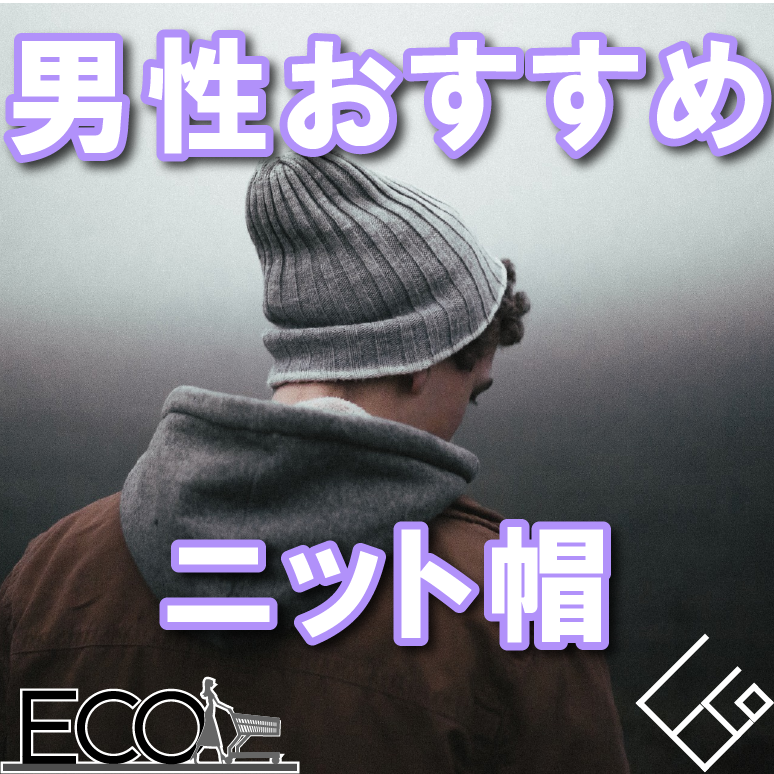 男性におすすめニット帽11選【タイプ別/プレゼントに】