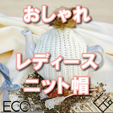 おすすめのおしゃれなレディースニット帽20選【ゆるコーデ/可愛い】