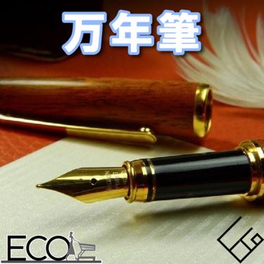 万年筆おすすめ人気厳選10選【プレゼント/ビジネス/初心者】