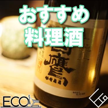料理酒おすすめ人気ランキング10選【市販/無添加/料理を楽しく!】
