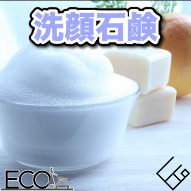 洗顔石鹸おすすめ人気ランキング10【敏感肌/乾燥肌対策/美肌になる!】