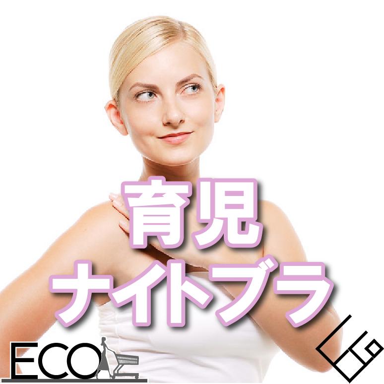 育乳ナイトブラおすすめ人気【最新2019/おしゃれでかわいい】