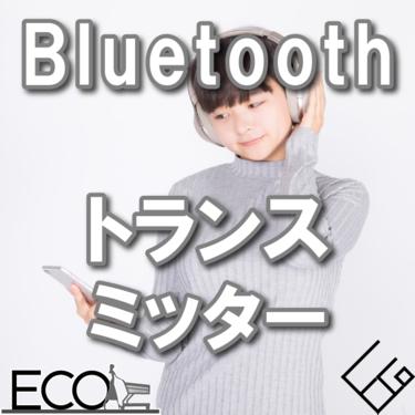 Bluetoothトランスミッターおすすめ人気10選【2021年最新版】