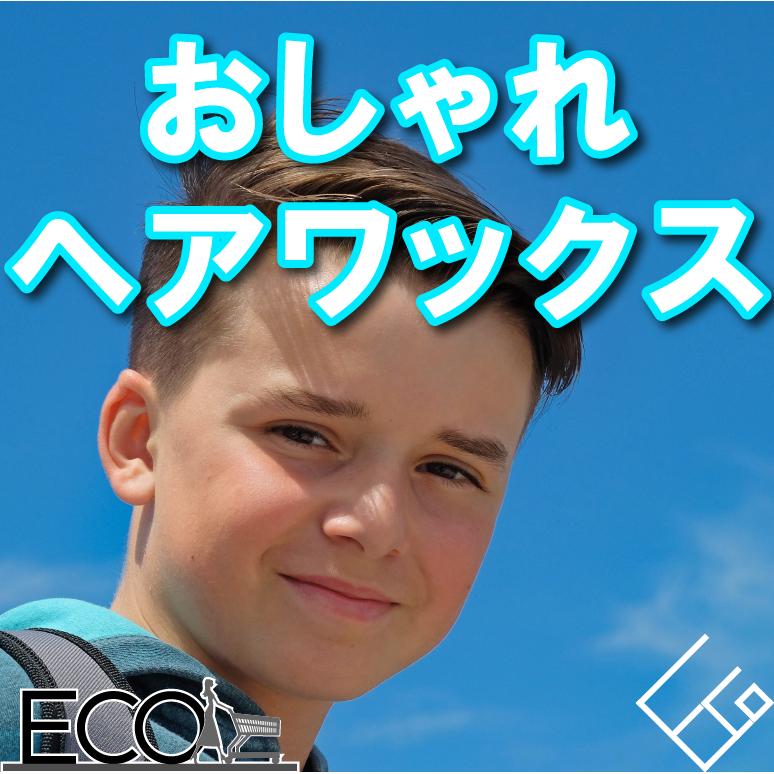 おしゃれメンズに。おすすめヘアワックス16選【王道/束感】