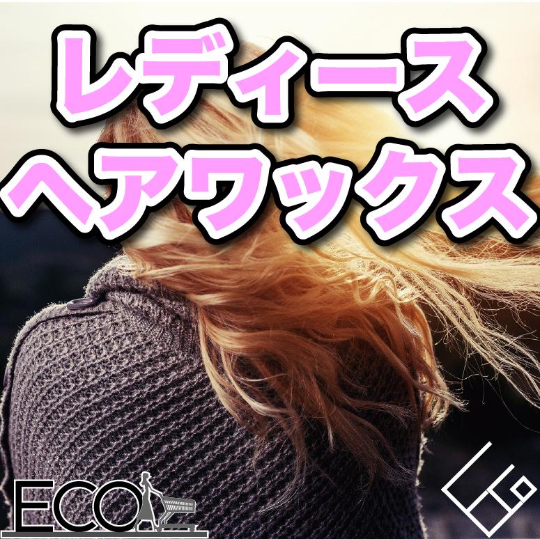 女性用おすすめヘアワックス20選【ソフト/ハード/髪質】