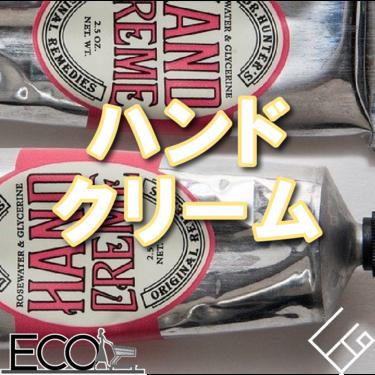 ハンドクリームのおすすめ人気ランキング16選【保湿/香り/ギフト】