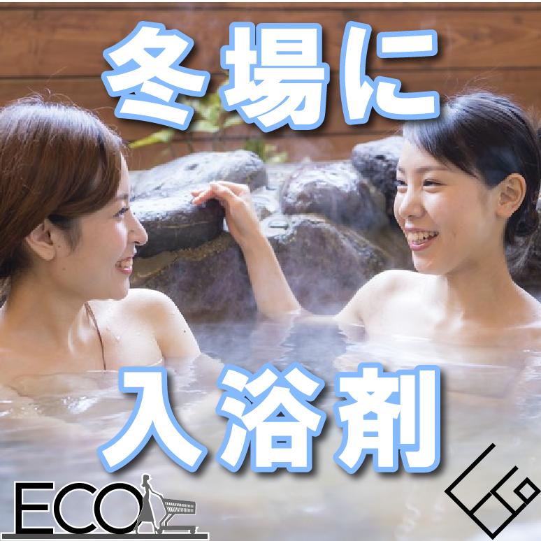 冬場にピッタリの入浴剤おすすめ人気ランキング10選|最高な香りと保湿で疲労回復を