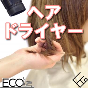 ヘアドライヤーおすすめ20選【保湿・ダメージケア・高コスパ】