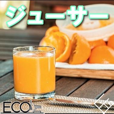 ジューサーおすすめ人気ランキング10【美味しく健康に野菜ジュースを飲もう!】