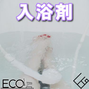 おすすめ人気の入浴剤10選【素敵な香りで1日の疲れをリセット!】