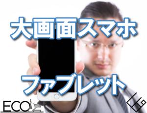 ファブレット/大画面スマホおすすめ人気8選|2020最新版