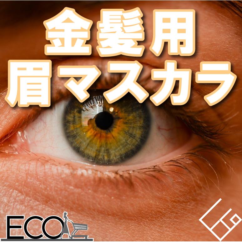 金髪用眉マスカラおすすめ人気ランキング15【キャンメイクなどのプチプラでかわいく!!】
