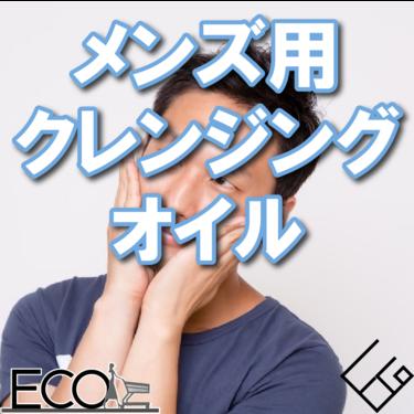 メンズ用クレンジングオイルおすすめ人気ランキング10【男も肌ケアをが必要!】