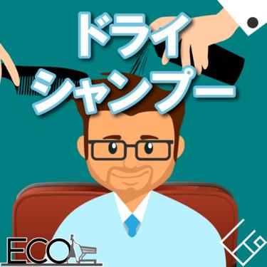 人気おすすめのドライシャンプー10選【女性/海外/口コミ】