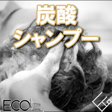 人気おすすめの炭酸シャンプー10選【市販/効果/比較】