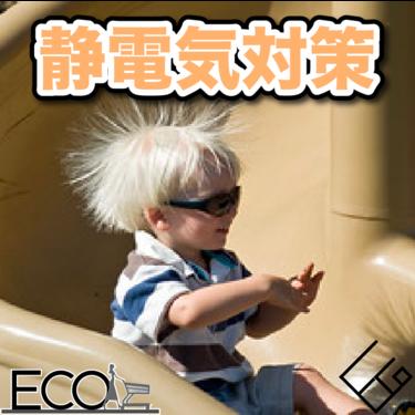 冬の静電気対策におすすめ静電気防止グッズ18選【タイプ別】