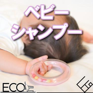 人気おすすめの市販ベビーシャンプー10選【全身/口コミ/オーガニック】