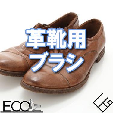 革靴用ブラシおすすめ人気15選【100均のものから高級品まで!】