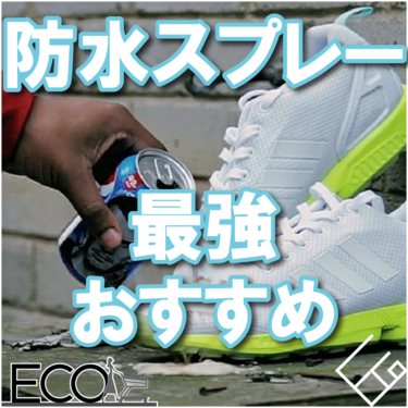 最強防水スプレーおすすめ人気ランキング15【大切なスニーカー/革靴を守ろう!】