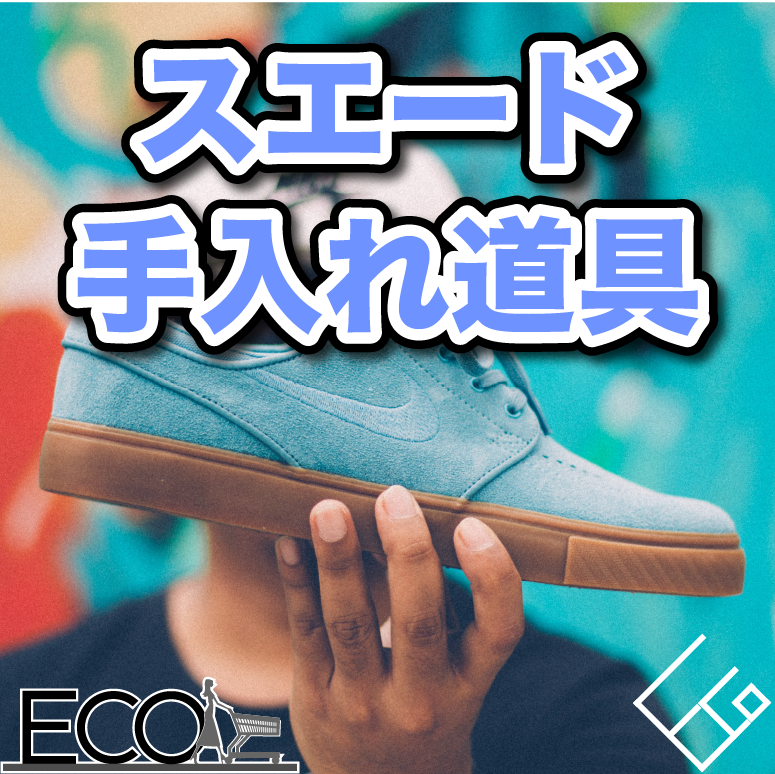 スエードの手入れに必要商品おすすめ人気10選【靴・小物・2019最新】