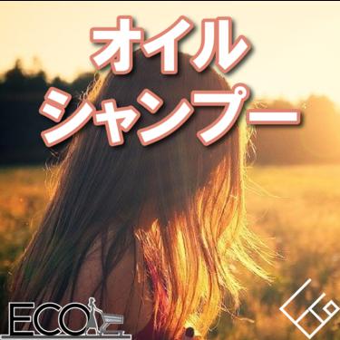 人気おすすめのオイルシャンプー10選【美容院/サロン/泡立ち】