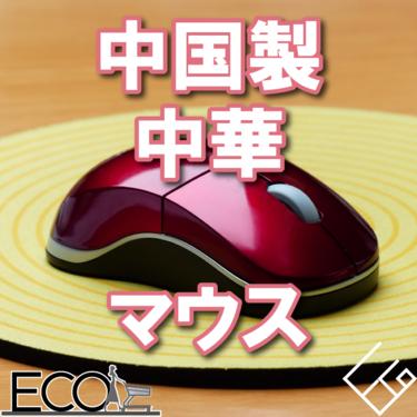 中国製/中華マウスおすすめ人気3選【ゲーミングマウス/安くて最強マウス】