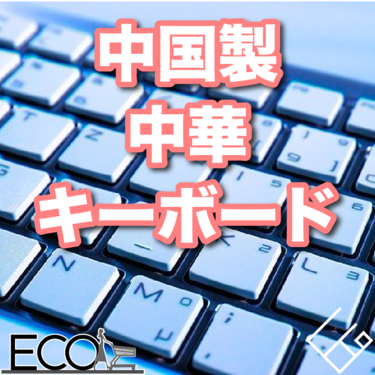 中国製/中華キーボードおすすめ人気4選【格安のコスパいい最強キーボード】