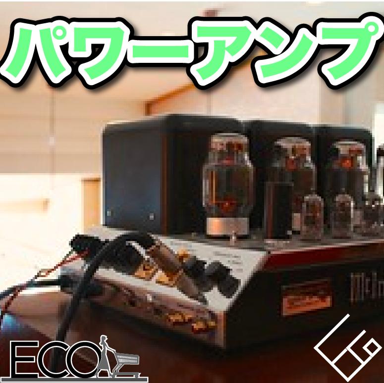 パワーアンプおすすめ人気10選【車/プリアンプ】