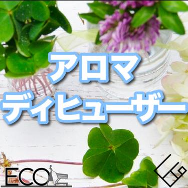 アロマディフューザーおすすめ人気14選【おしゃれ/リラックス効果のあるいい香り!】