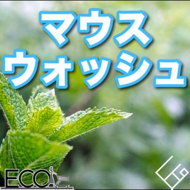 マウスウォッシュおすすめ人気ランキング13選【口臭を気にせず!健康生活】