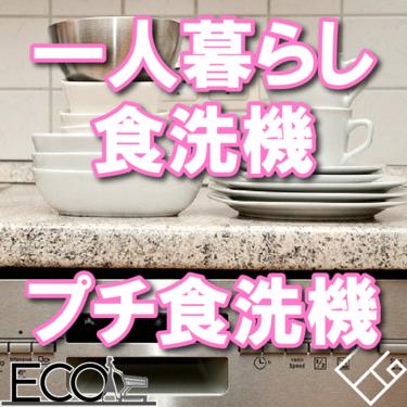 一人暮らし用食洗機/プチ食洗機おすすめ人気8選【プチ食洗/コンパクト】