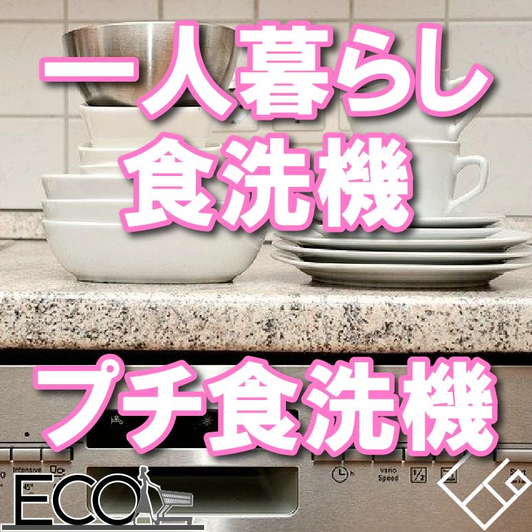 一人暮らし用食洗機/プチ食洗機おすすめ人気8選【ビルトイン式・据え置き式・タンク式】