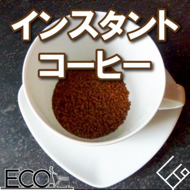 【徹底比較】インスタントコーヒーのおすすめ人気ランキング15選【スティック/高級/コスパ】