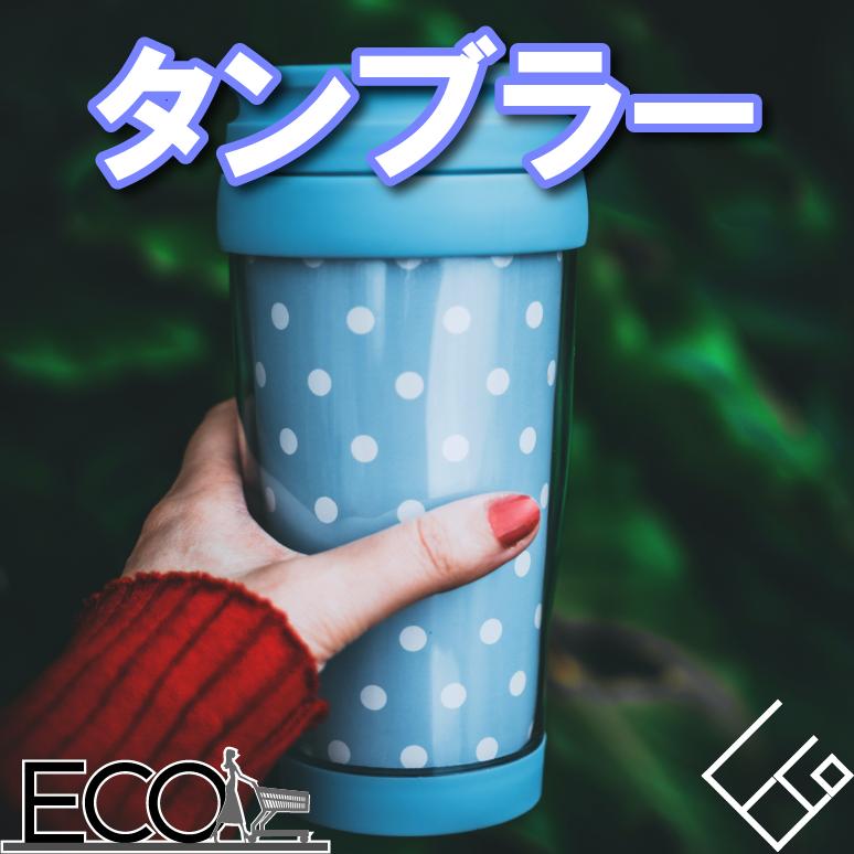 タンブラーおすすめ人気15選【徹底比較/おしゃれ/こぼれない!】