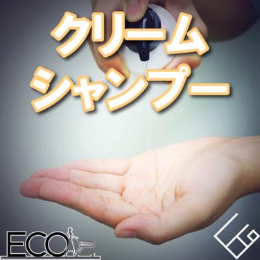 人気おすすめのクリームシャンプー 10選【口コミ/白髪/比較】