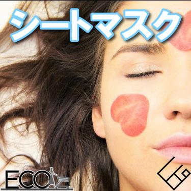 シートマスクおすすめ人気ランキング15選【メンズ用/美白美肌に!】