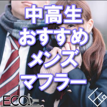 中・高校生におすすめのメンズマフラー20選【ペアルック/プレゼント】