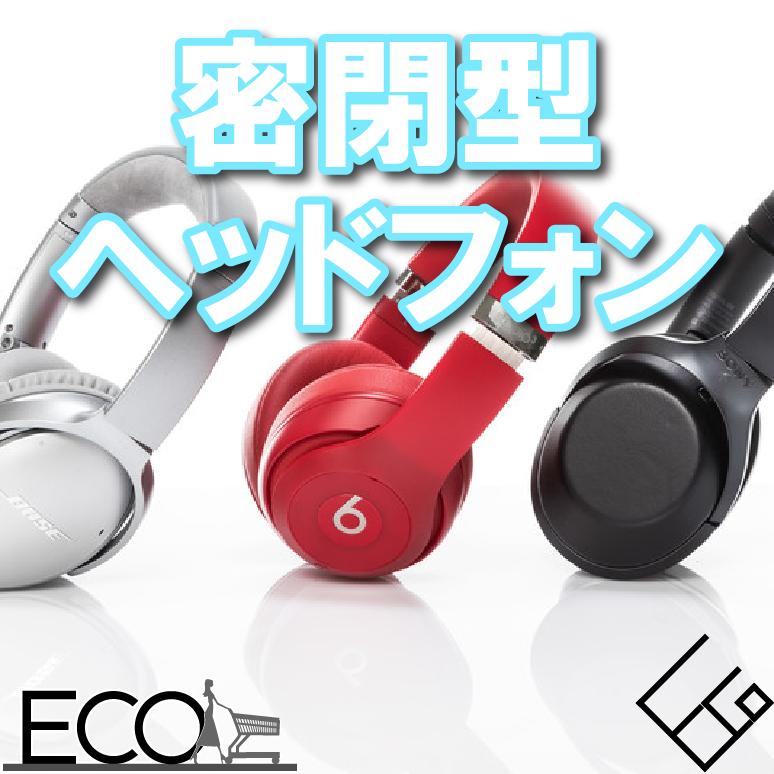 密閉型ヘッドホンおすすめ人気15選 高音質でコスパ最強なヘッドホンを選ぼう!