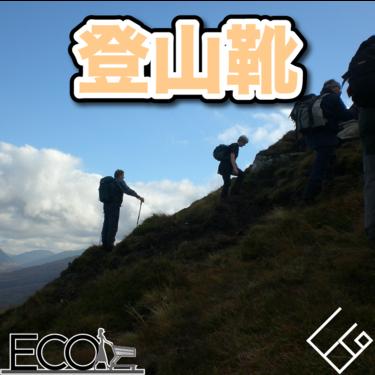登山靴人気おすすめ14選【トレッキング/富士山登山】