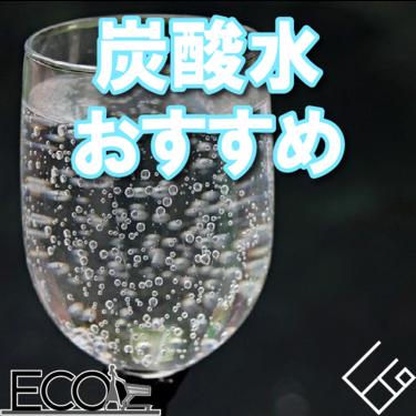 【徹底比較】炭酸水おすすめランキング12選|健康効果/安い/強炭酸